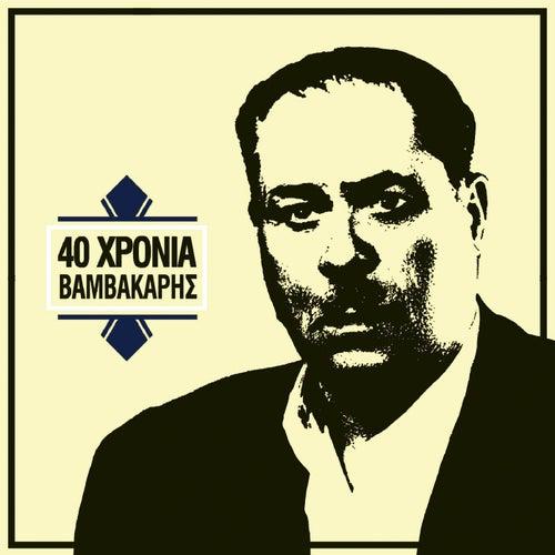 40 Hronia Markos Vamvakaris by Markos Vamvakaris (Μάρκος Βαμβακάρης)
