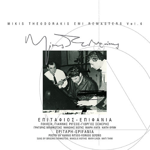 Epitafios - Epifania (Remastered) by Mikis Theodorakis (Μίκης Θεοδωράκης)