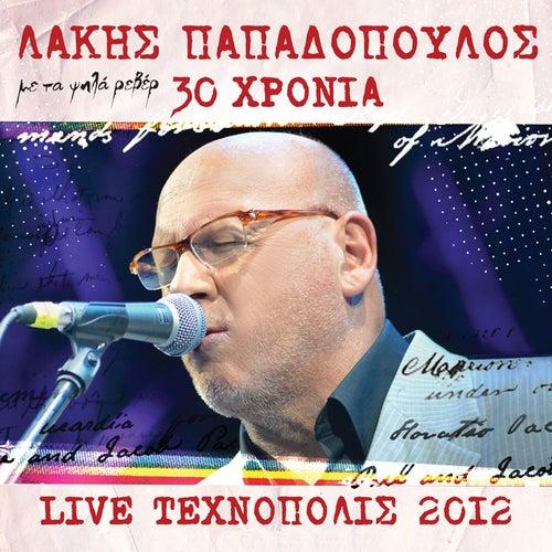 30 Hronia Lakis Papadopoulos - Live 2012 Stin Tehnopoli von Lakis Papadopoulos (Λάκης Παπαδόπουλος)