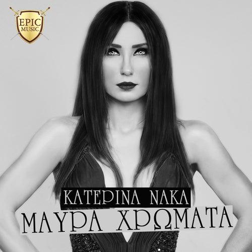 Mavra Hromata von Katerina Naka (Κατερίνα Νάκα)