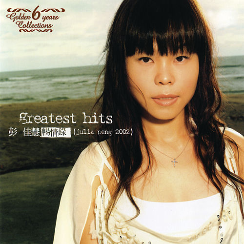 2002 Greatest Hits by Julia Peng