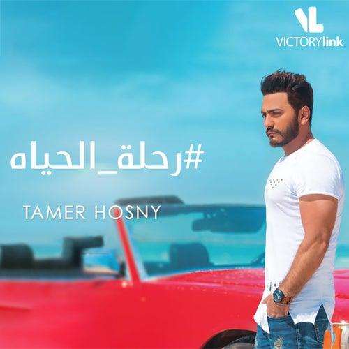 Rehlet El Hayah by Tamer Hosny