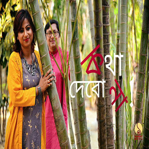 Katha Debona - Single by Mahuya Banerjee