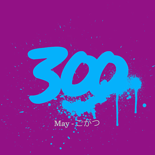 300 - May - ごがつ von Various Artists