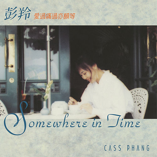 Somewhere in Time by Cass Phang