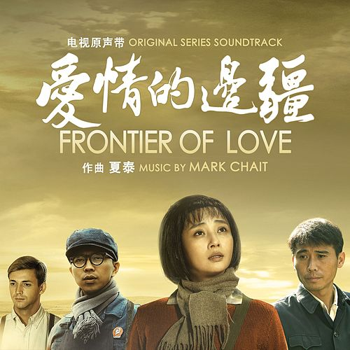 Frontier of Love (Original Series Soundtrack) by Mark Chait