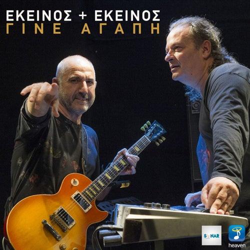 Gine Agapi by Ekeinos and Ekeinos