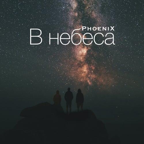 В Небеса by Phoenix