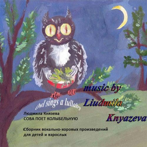 Сова поет колыбельную. Сборник вокально-хоровых произведпений для детей и взрослых by Liudmila Knyazeva