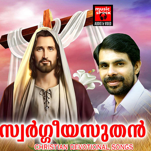 Sworgeeya Sudhan von Various Artists