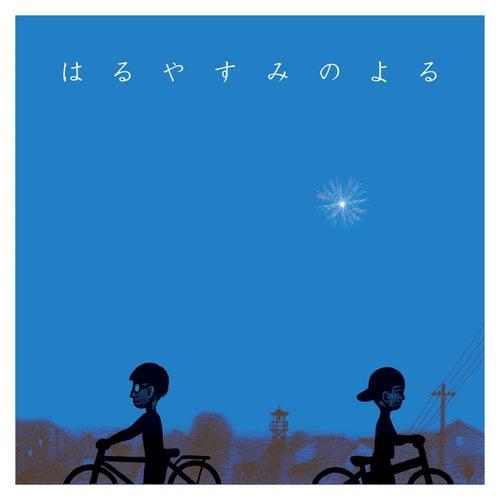 Haruyasumi No Yoru by Kojima Keitaney-Love