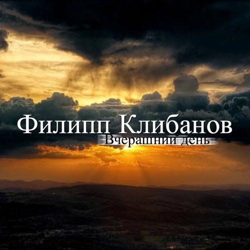 Вчерашний день van Филипп Клибанов