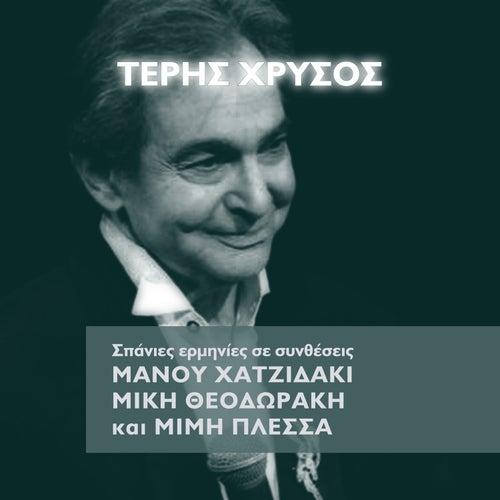 Spanies Erminies Se Syntheseis Manou Hadjidaki, Miki Theodoraki kai Mimi Plessa by Teris Chrysos (Τέρης Χρυσός)