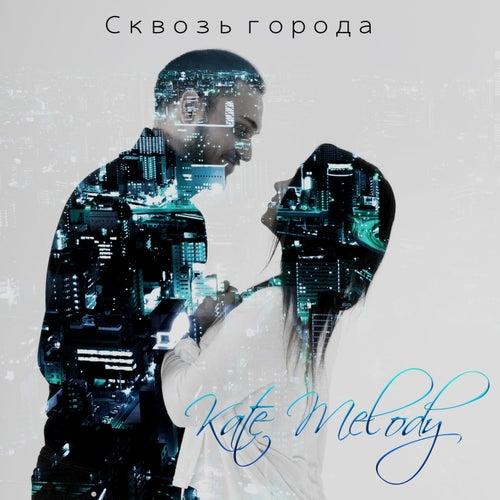 Сквозь города by Kate Melody