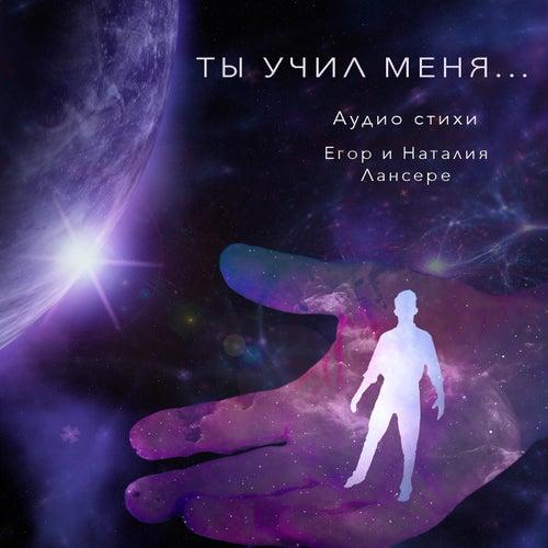 Ты учил меня (аудио стихи) by Егор и Наталия Лансере