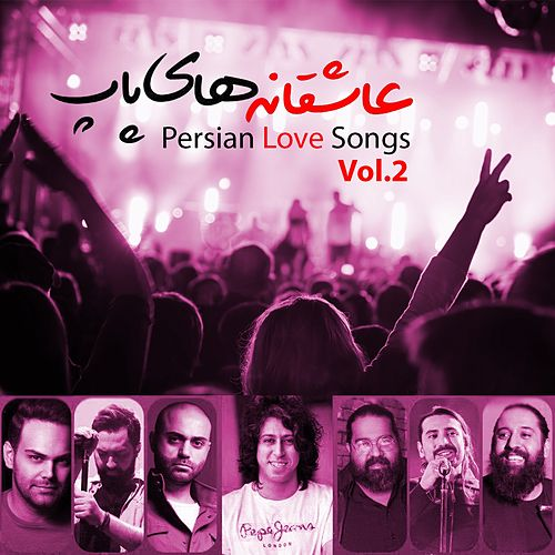 Persian Love Songs, Vol. 2 (Asheghanehaye Pop) by Various Artists