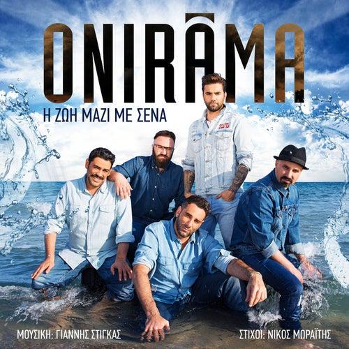 I Zoi Mazi Me Sena by Onirama