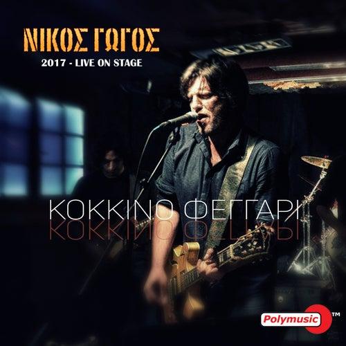 Kokkino Feggari by Nikos Gogos