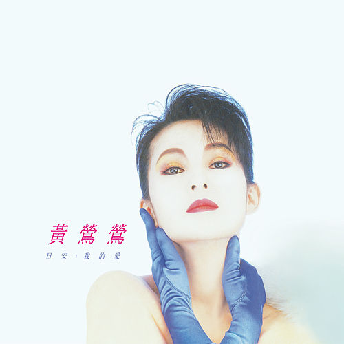 Bonjour / My Love (Remastered) by Tracy Huang
