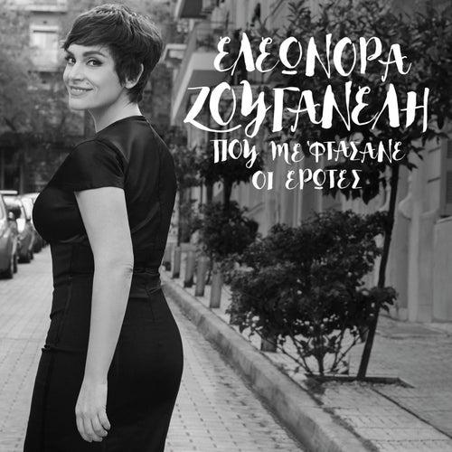Pou Me Ftasane I Erotes by Eleonora Zouganeli (Ελεωνόρα Ζουγανέλη)
