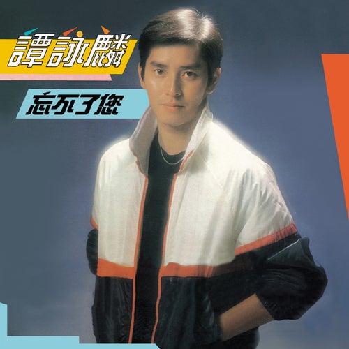 Wang Bu Liao Ni de Alan Tam