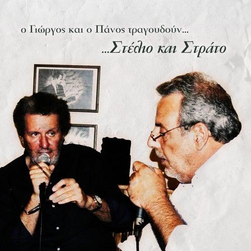 O Giorgos Kai O Panos Tragoudoun Stelio Kai Strato... by Various Artists