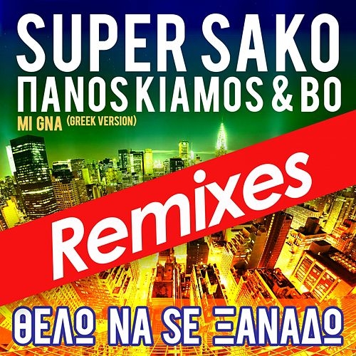 Thelo Na Se Xanado (Mi Gna) (Remixes) by Super Sako