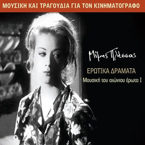 Mousiki Tou Aioniou Erota No.1 von Mimis Plessas (Μίμης Πλέσσας)