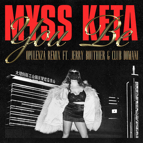 YOU BE (Opulenza Remix) di M¥Ss Keta