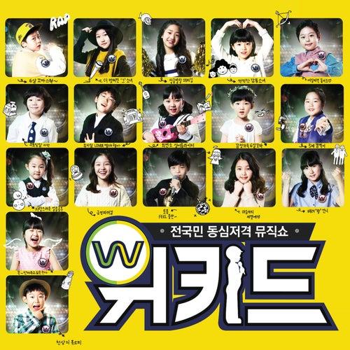 We Kid by Various Artists