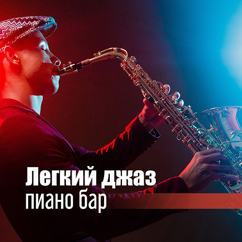 Легкий джаз (пиано бар, smooth джаз и незабываемые мелодии ХХ века) by Various Artists