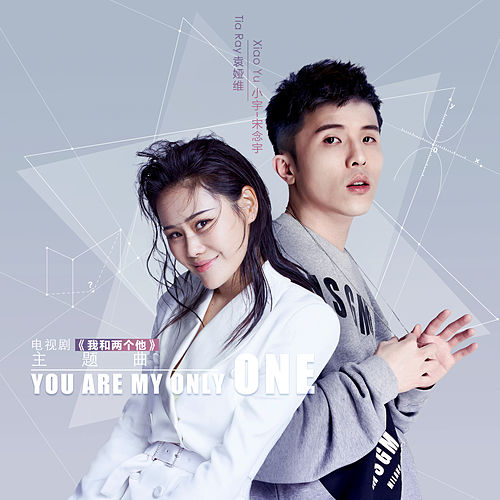 You Are My Only One (Theme Song of Tv Drama Series    by Tia Ray