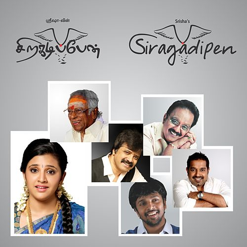 Siragadipen by Various Artists