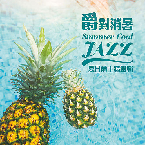 Summer Cool Jazz von Various Artists