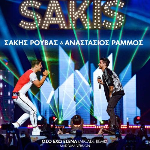 Oso Eho Esena (ARCADE Remix) von Sakis Rouvas (Σάκης Ρουβάς)
