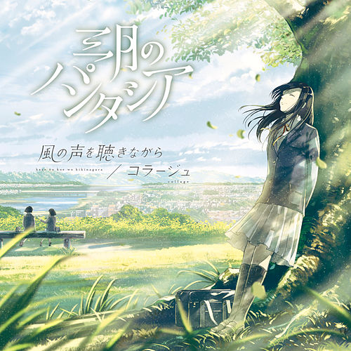 Kaze No Koewo Kikinagara by Sangatsu no Phantasia