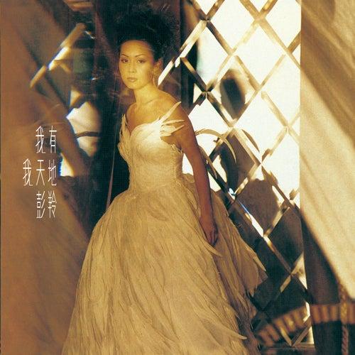 Wo You Wo Tian Di by Cass Phang