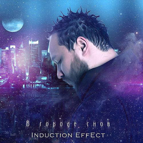 В городе снов by Induction Effect