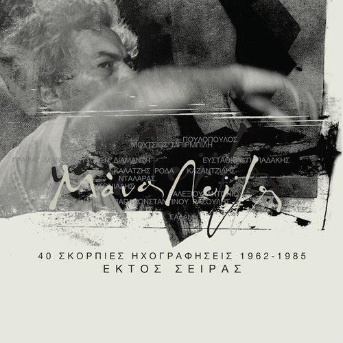 Skorpies Ihografisis 1962 - 1985 Ektos Siras by Manos Loizos (Μάνος Λοΐζος)