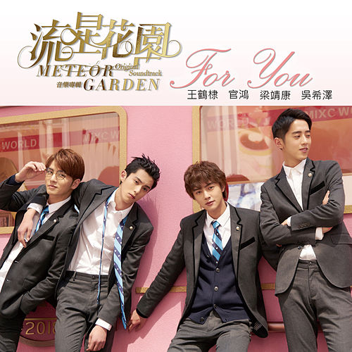 For You (From 'Meteor Garden' Original Soundtrack) by Dylan Wang