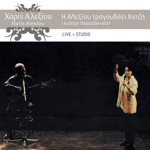 I Alexiou Tragoudai Hatzi (Remastered) by Haris Alexiou (Χάρις Αλεξίου)
