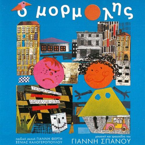 O Mormolis von Giannis Spanos (Γιάννης Σπανός)