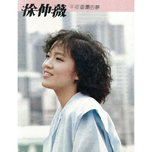 Wu Ye Chong Fu De Meng de Julia Hsu