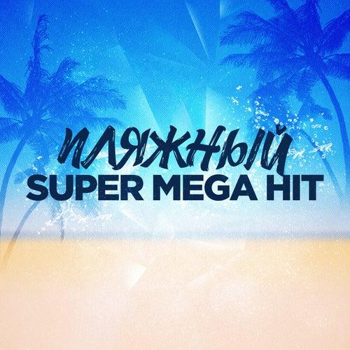 Пляжный SuperMegaHit by Various Artists