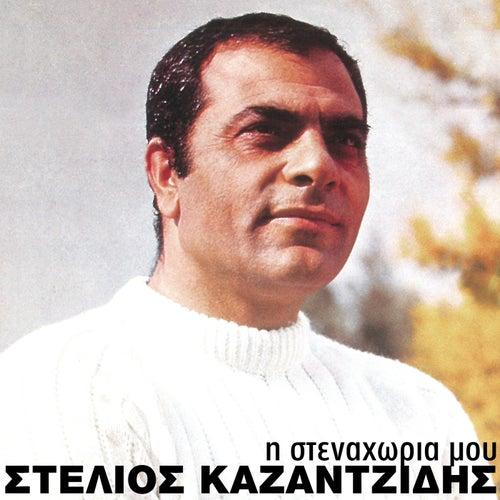 I Stenahoria Mou von Stelios Kazantzidis (Στέλιος Καζαντζίδης)