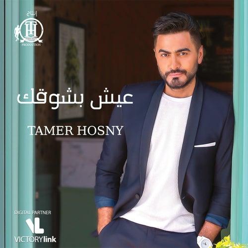 Eish Besho'ak by Tamer Hosny