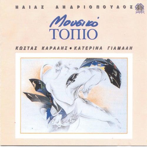 Ta teleftea nea by Antonis Zafeiropoulos (Αντώνης Ζαφειρόπουλος)