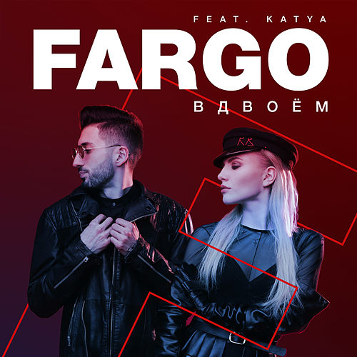 Vdvoem (feat. Katya) de Fargo