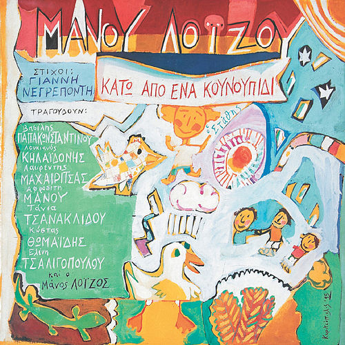 Kato Apo Ena Kounoupidi + Anekdota Demos by Manos Loizos (Μάνος Λοΐζος)