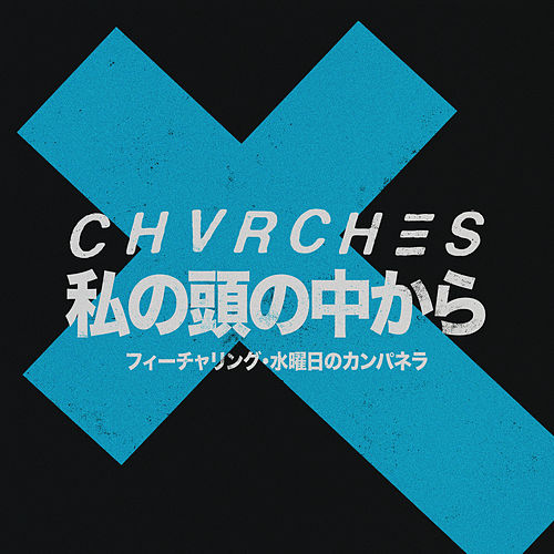 Out Of My Head von Chvrches